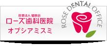 ローズ歯科医院